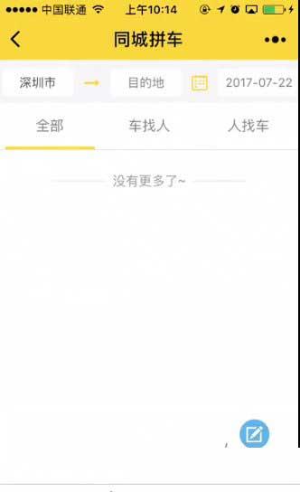 【免费下载】微信同城拼车小程序源码(带后台+THINKPHP内核)