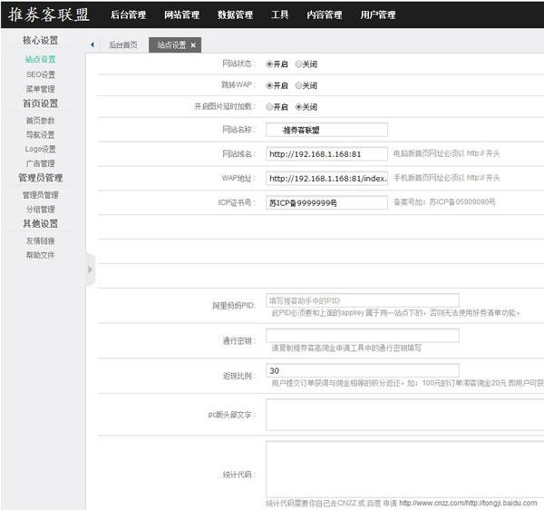 最新PHP推券客CMS淘宝优惠券网站源码,自动采集淘宝优惠券+自带淘口令生成,实现高佣金-好源码