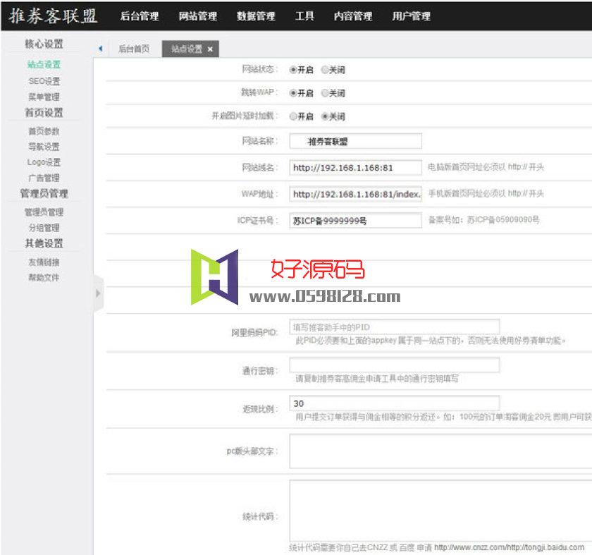 最新PHP推券客CMS淘宝优惠券网站源码