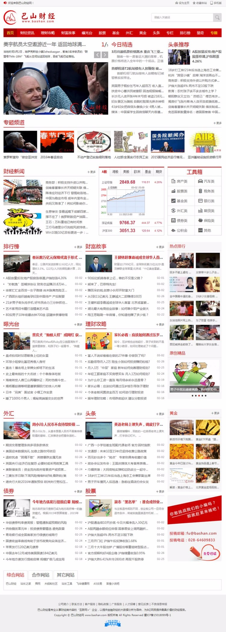 92KAIFA仿《巴山财经》网站源码带数据+火车头采集+手机版帝国CMS7.2