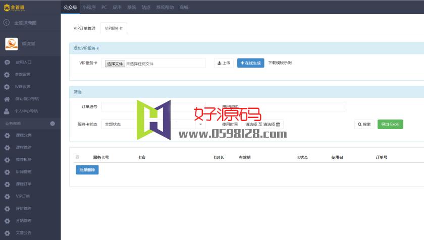 微课堂 1.7.7 微擎版 前台支持课程优惠码功能 微信教育模块 微信课程教育行业管理系统-好源码
