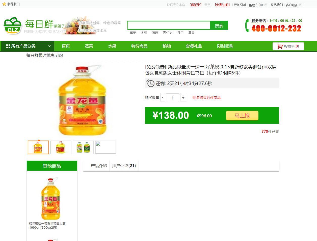 【免费下载】绿色的蔬菜水果商城模板带商品详情页面列表页-菜鸟源码资源站