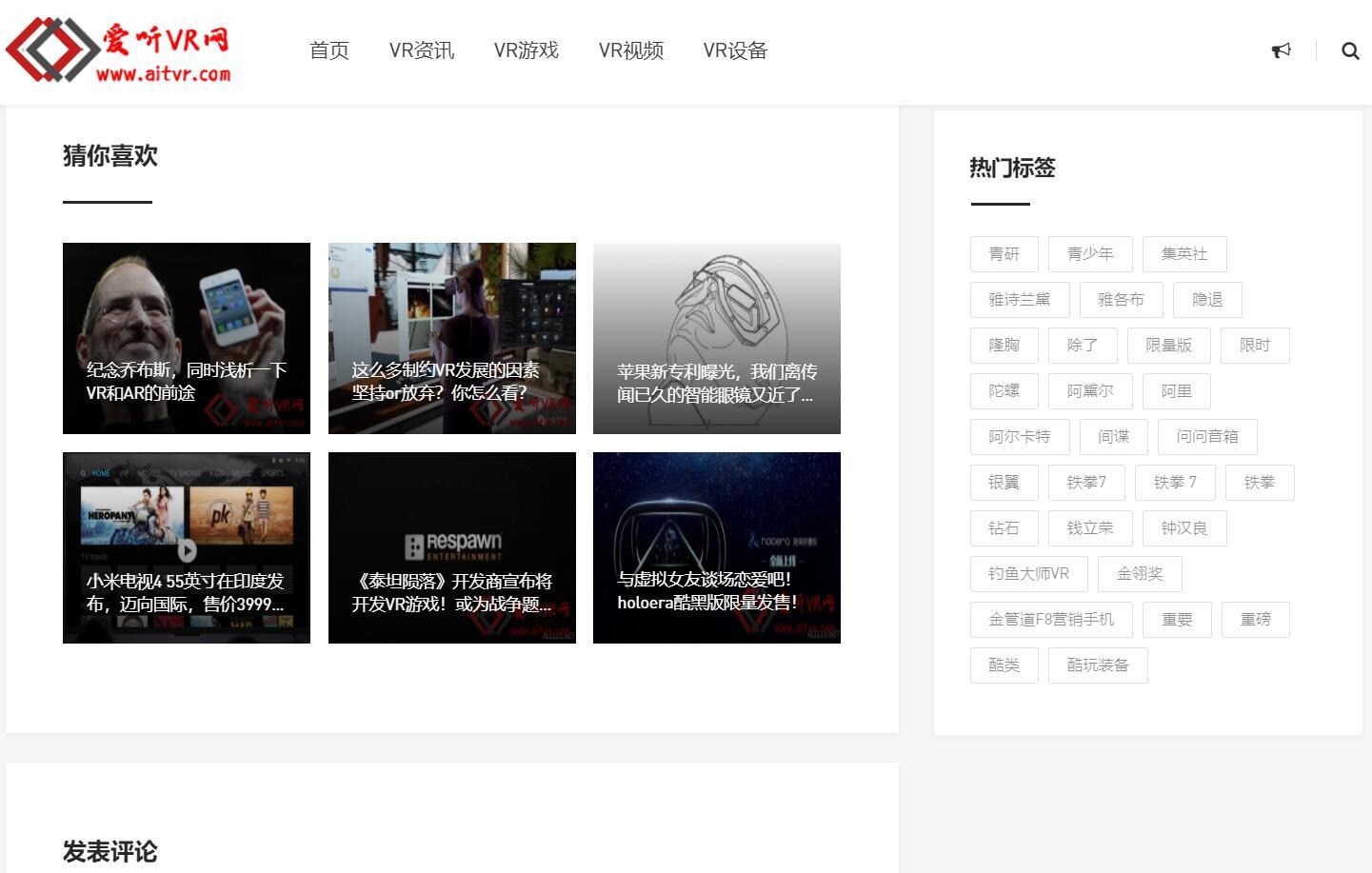 最新Grace6.2自媒体极客新闻资讯WordPress博客类主题|苏醒Grace6.2主题多样化的文章分类样式-菜鸟源码资源站