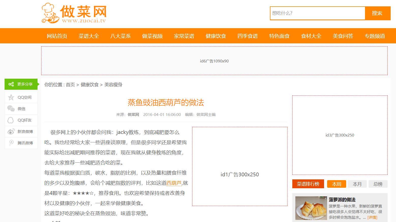 最新仿《做菜网》食谱网源码,美食菜谱,附带采集规则92kaifa帝国7.2CMS模板源码-菜鸟源码资源站