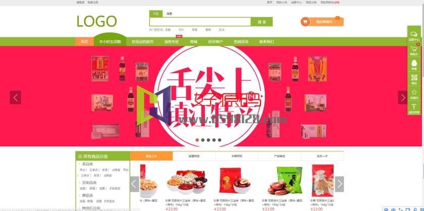 【kk梦空间专业开发】食品网站模板完整版-好源码