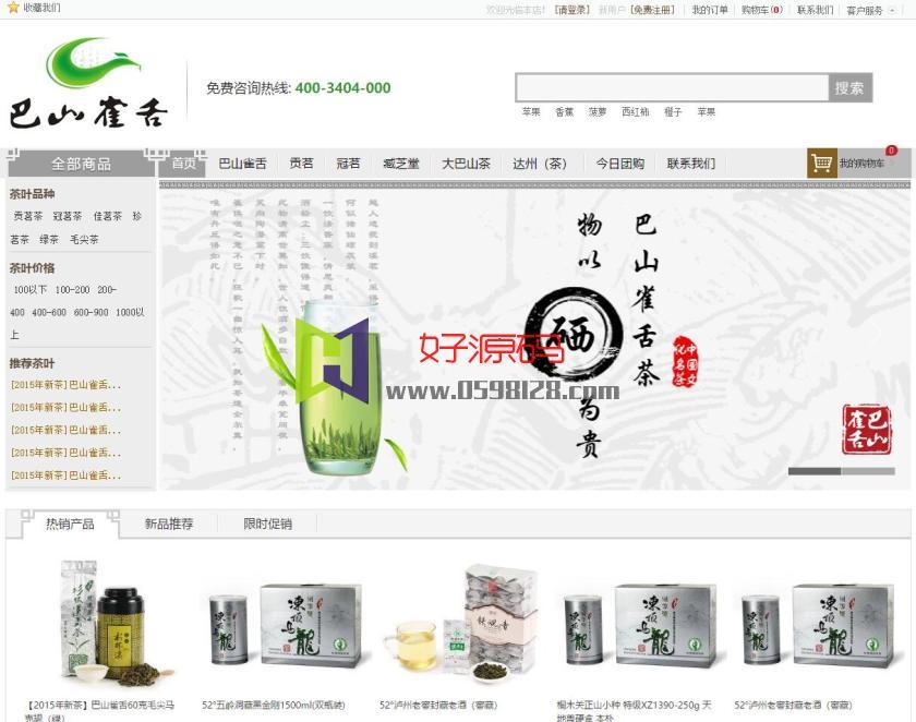 【免费下载】中国风的茶叶销售商城网站模板html源码-好源码