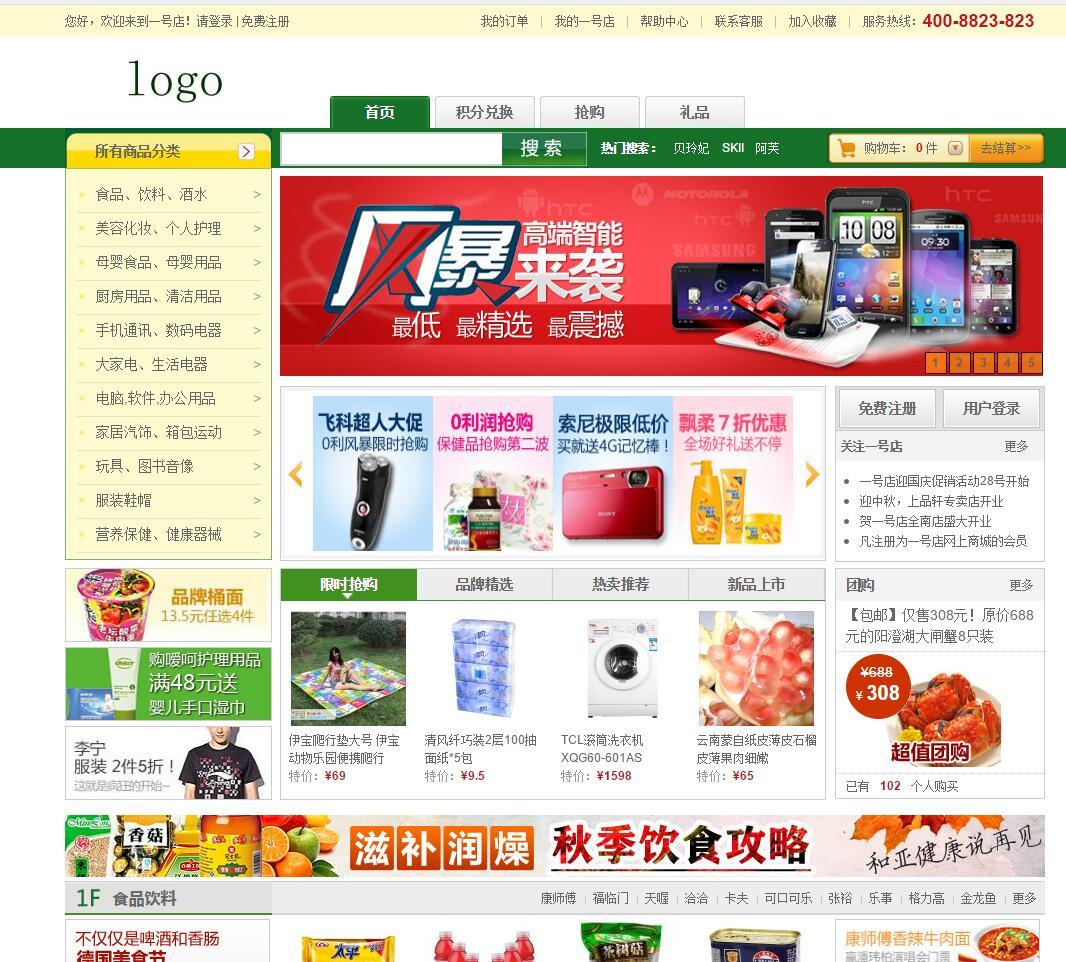 【免费下载】一号店网上商城模板_一号店html电子商城模板(购物车数字可变,金额不变)