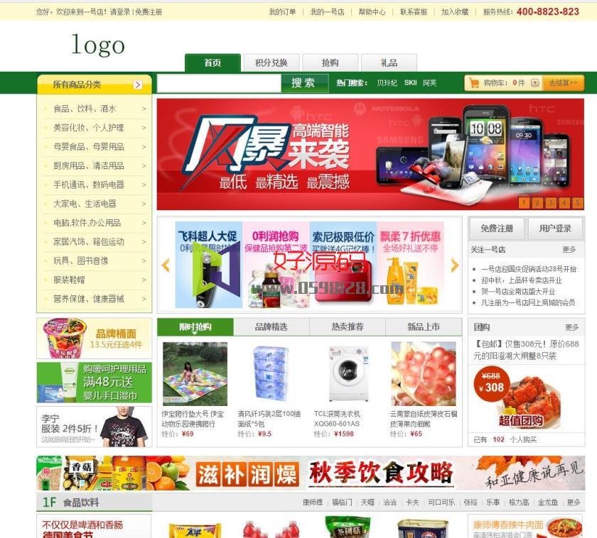【免费下载】一号店网上商城模板_一号店html电子商城模板(购物车数字可变,金额不变)-好源码