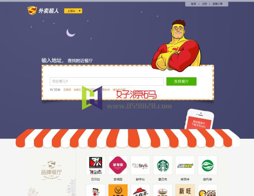 外卖超人餐饮网站用户中心模板