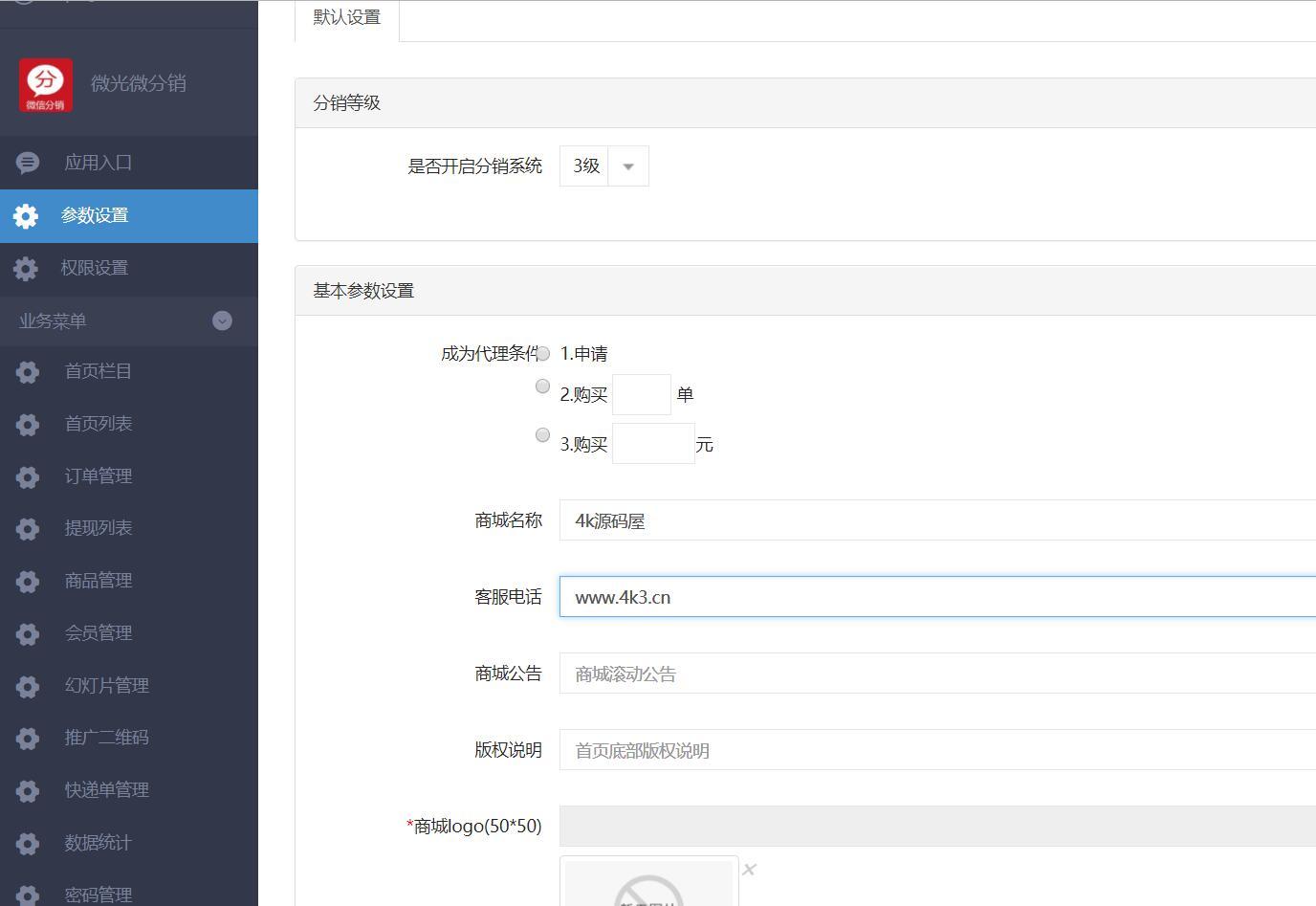 微信微赞微光微分销安装更新一体包 专业分销 推广二维码