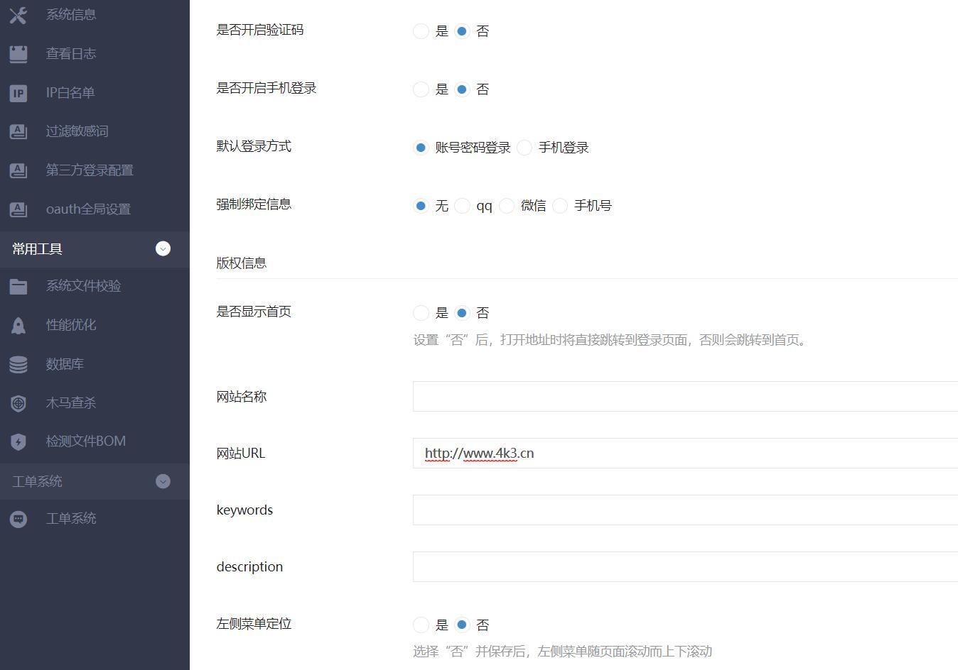 【会员免费】微信官方商业版1.7.1离线框架一键安装版全开源可直接安装本地模块 防拉黑-菜鸟源码资源站