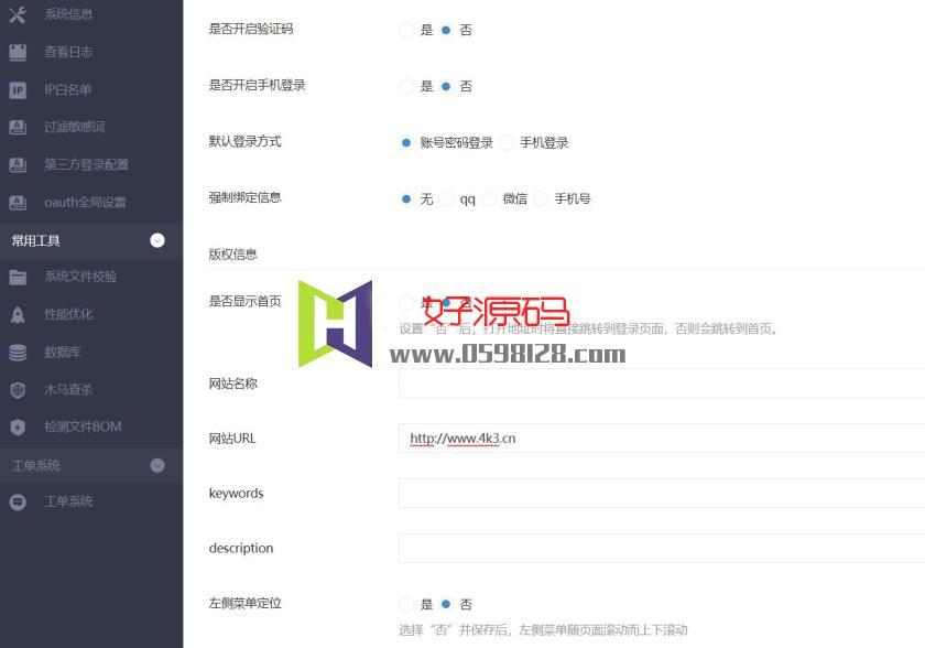【会员免费】微擎官方商业版1.7.1离线框架一键安装版全开源可直接安装本地模块 防拉黑