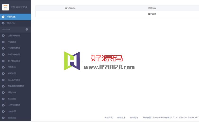 微牛企业官网 2.5 后台模块+小程序前端源码分享,小程序企业官网源码