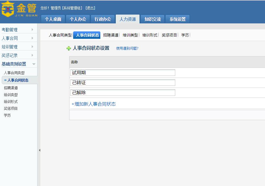 PHP天生创想OA办公系统,企业办公OA管理系统,支持多分支机构管理,实现集团统一管理-菜鸟源码资源站