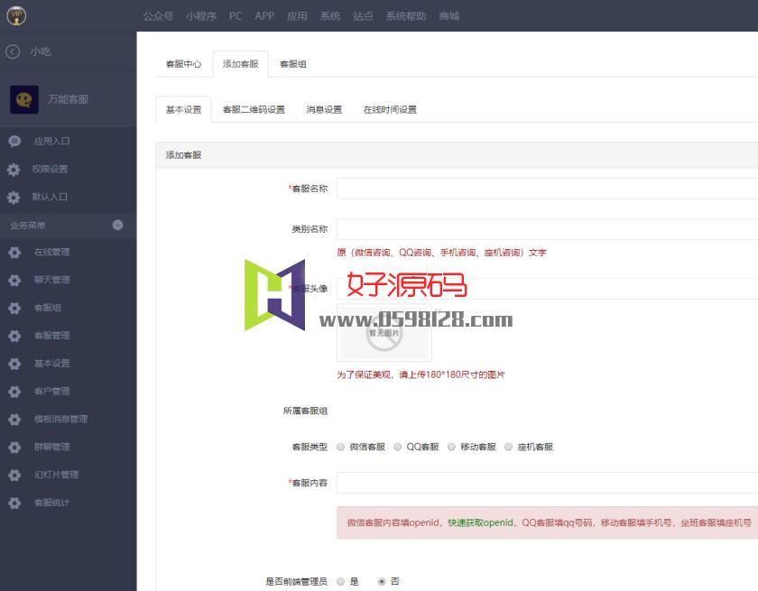 万能客服 15.1 解密开源版 微擎原版功能模块带PC2.2客服