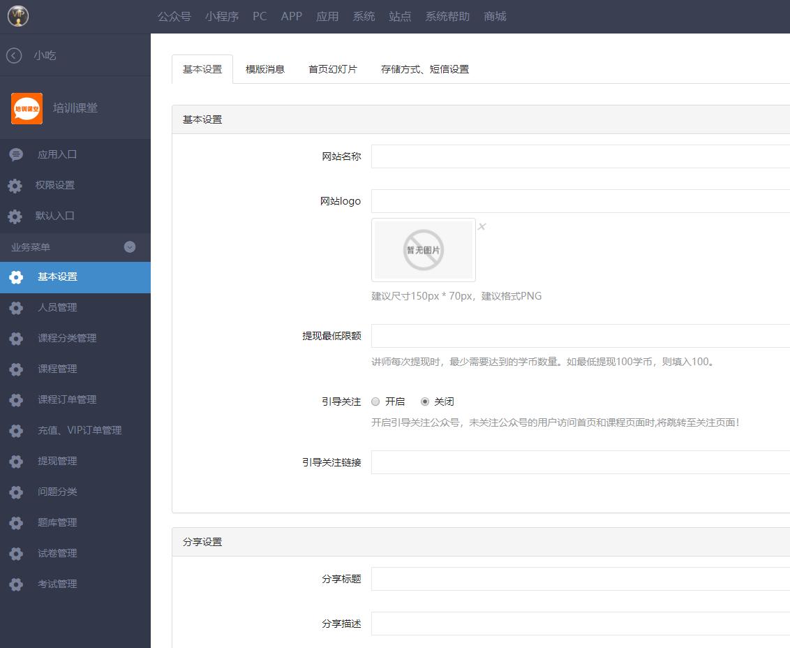 培训课堂 1.1.4开源解密版 添加了聚合短信验证-好源码