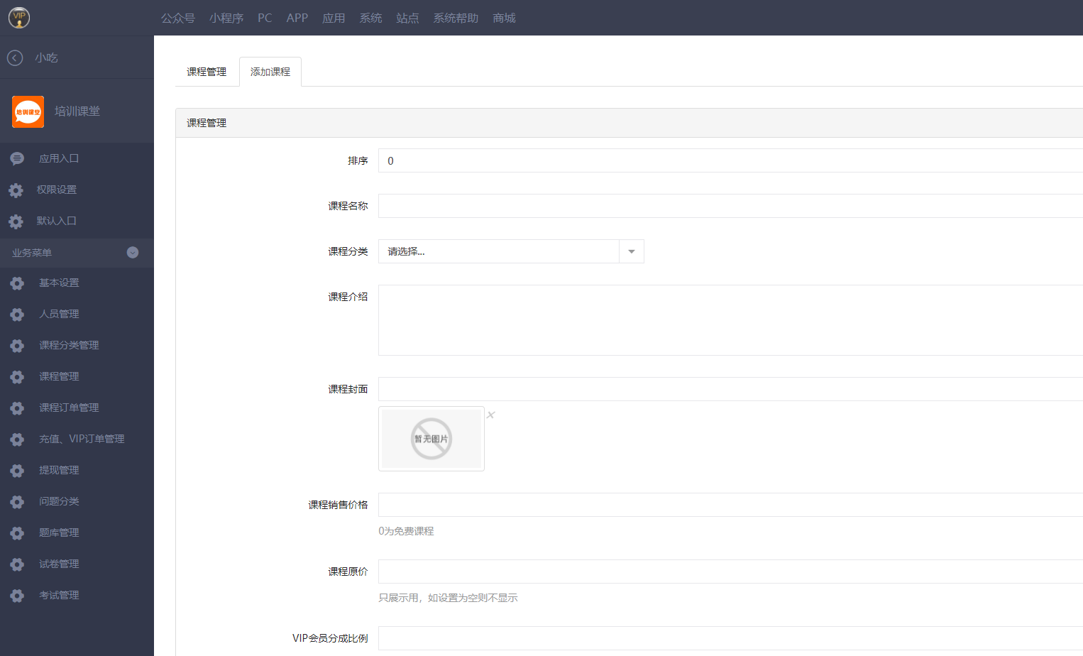 培训课堂 1.1.4开源解密版 添加了聚合短信验证-菜鸟源码资源站