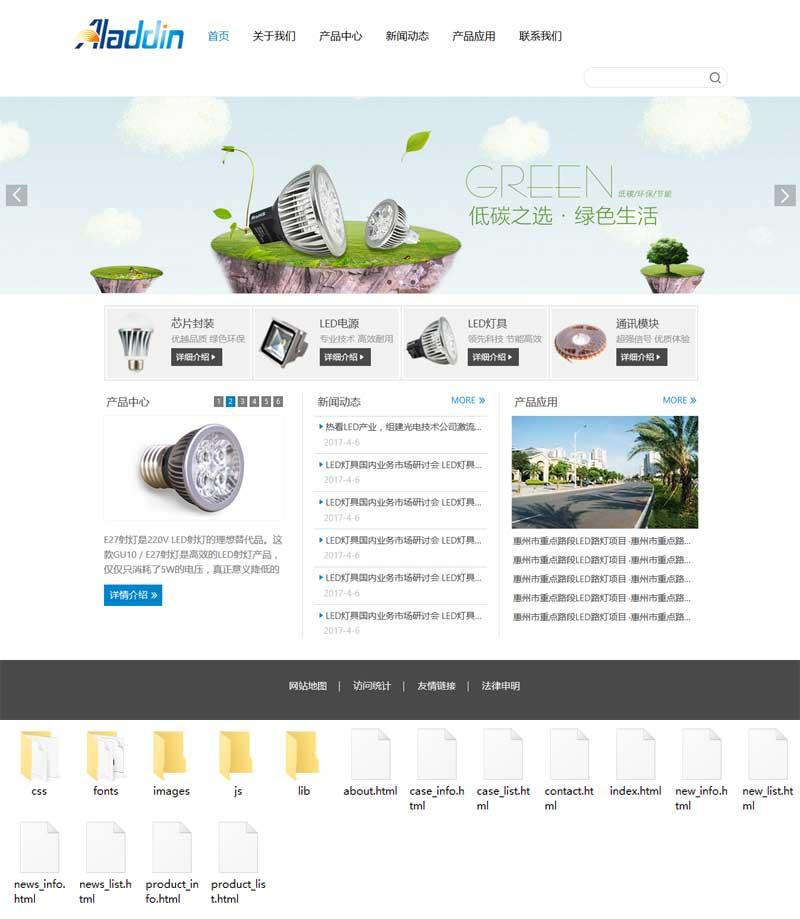 【免费下载】html5响应式led节能灯具公司中文网站模板