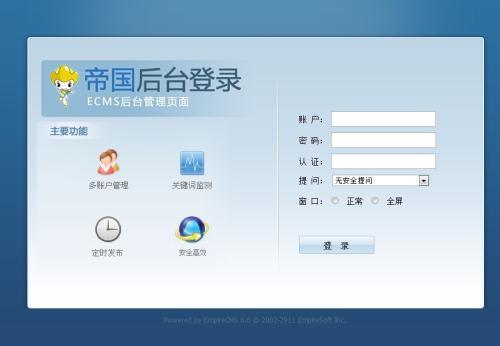 帝国CMS列表内容模板(list.var)调用会员头像会员名会员积分-菜鸟源码资源站