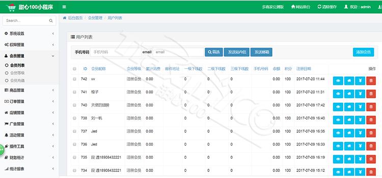 最新甜心100微信小程序多店铺版官方营业版下载-好源码