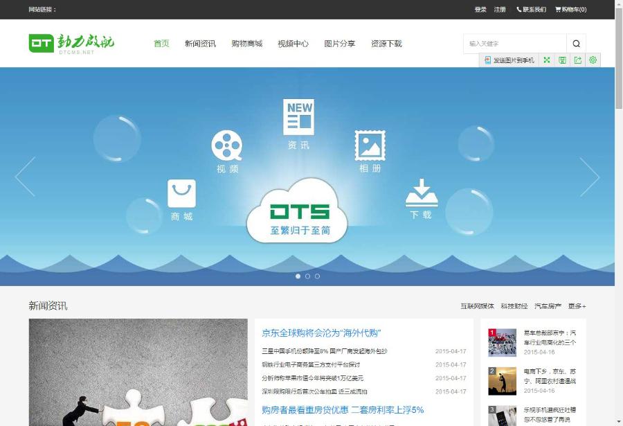 【免费下载】最新版DTCMS5.0旗舰版源码 自助建站系统开发框架PC端+WAP端+微信端互通,三网合一-菜鸟源码资源站
