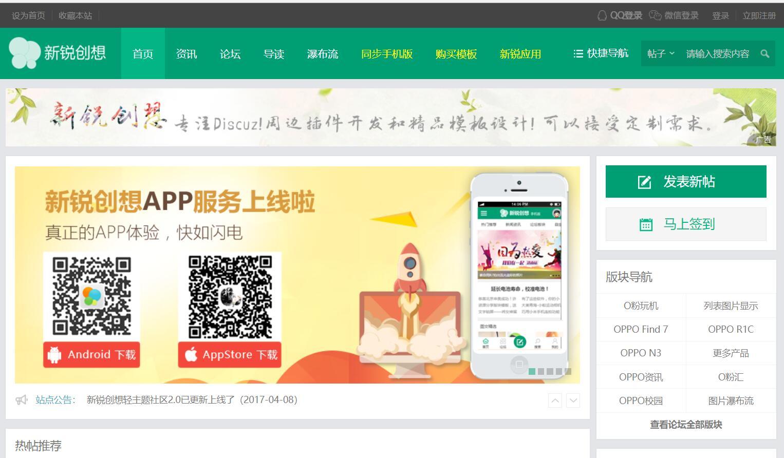【免费下载】最新新锐创想轻主题社区 GBK+UTF8 商业版dz模板分享,内置配置了8套配色风-菜鸟源码资源站